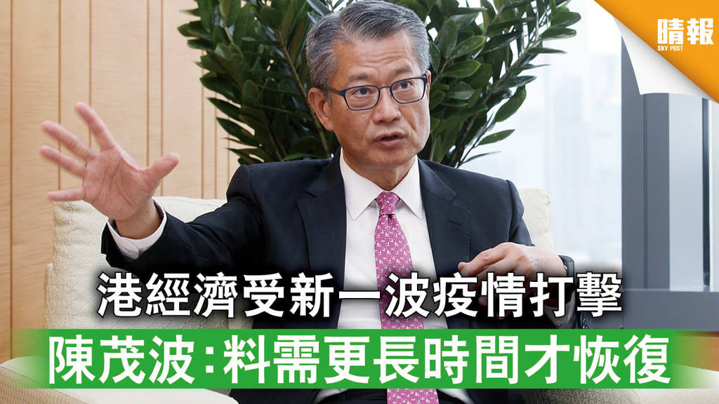【新冠肺炎】港經濟受新一波疫情打擊 陳茂波:料需更長時間才恢復