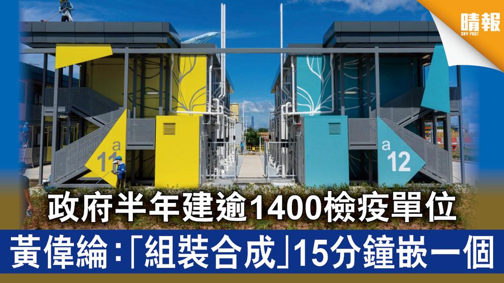 【新冠肺炎】政府半年建逾1400檢疫單位 黃偉綸:「組裝合成」15分鐘嵌一個