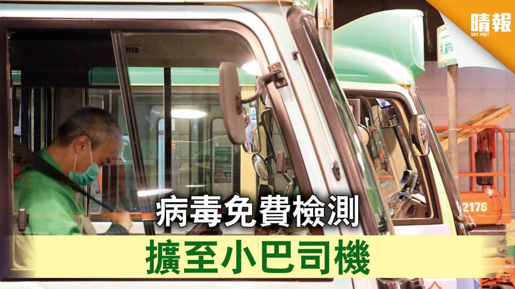 【新冠肺炎】病毒免費檢測擴至小巴司機 至今約萬名的士司機登記
