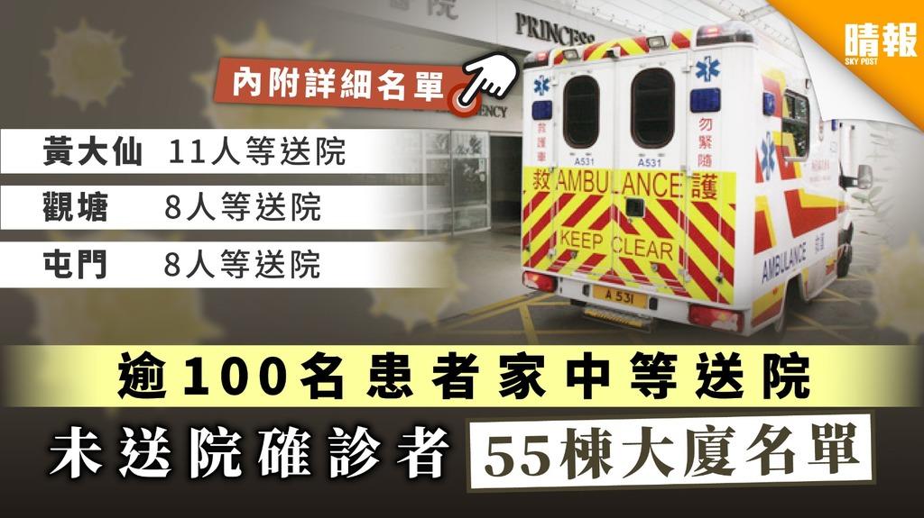 【新冠肺炎】逾100名患者家中等送院 未送院確診者55棟大廈名單【附詳細名單】