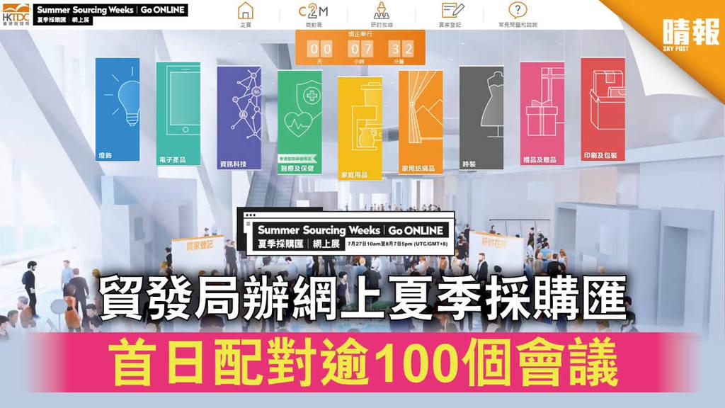 【新冠肺炎】貿發局辦網上夏季採購匯 首日配對逾100個會議
