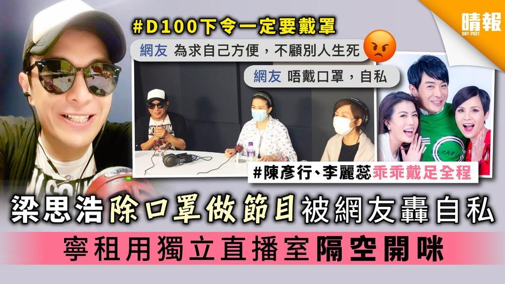 【D100下令一定要戴罩】梁思浩除口罩做節目被網友轟自私 寧租用獨立直播室隔空開咪