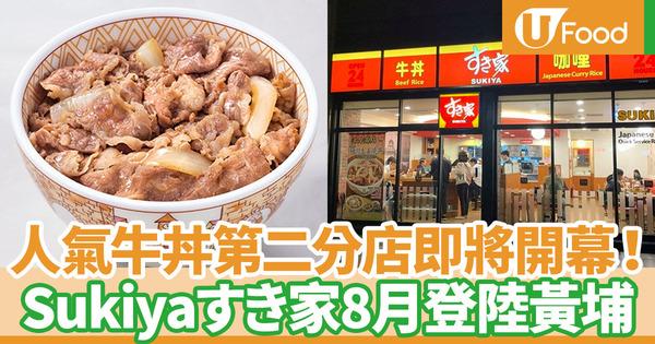 【sukiya黃埔】すき家SUKIYA香港第二分店即將開幕 平價牛肉飯8月登陸黃埔