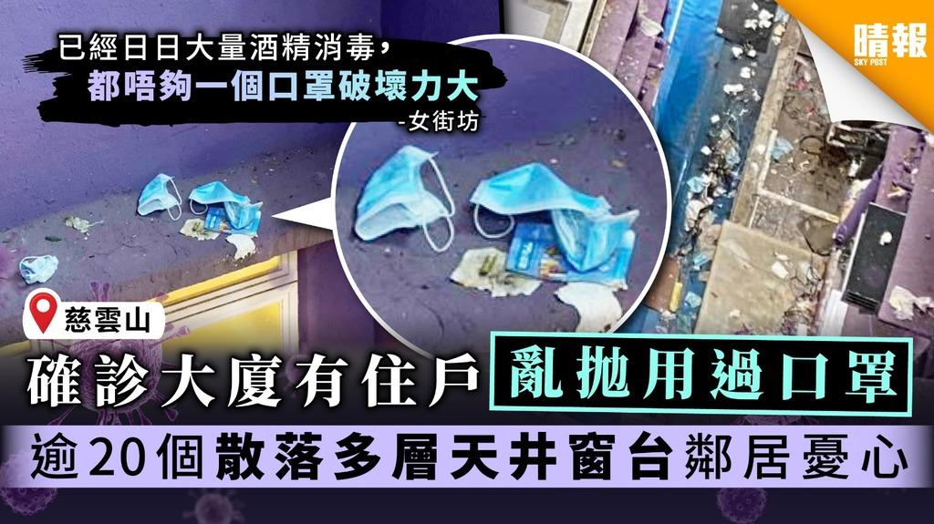 【無品住戶】慈雲山確診大廈有住戶亂拋用過口罩 逾20個散落多層天井窗台鄰居憂心