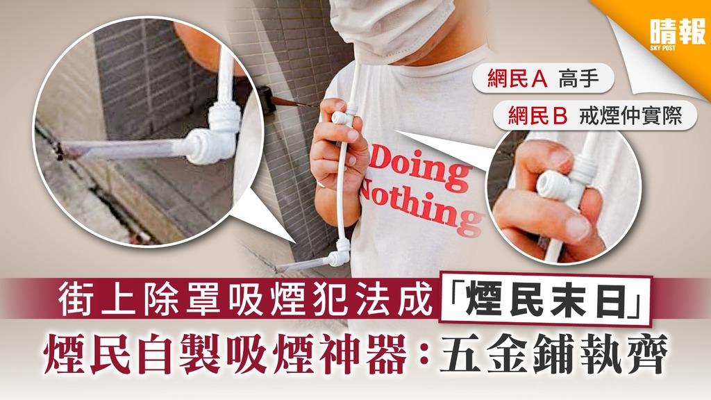 【戴口罩令】街上除罩吸煙犯法成「煙民末日」 煙民自製吸煙神器:五金鋪執齊