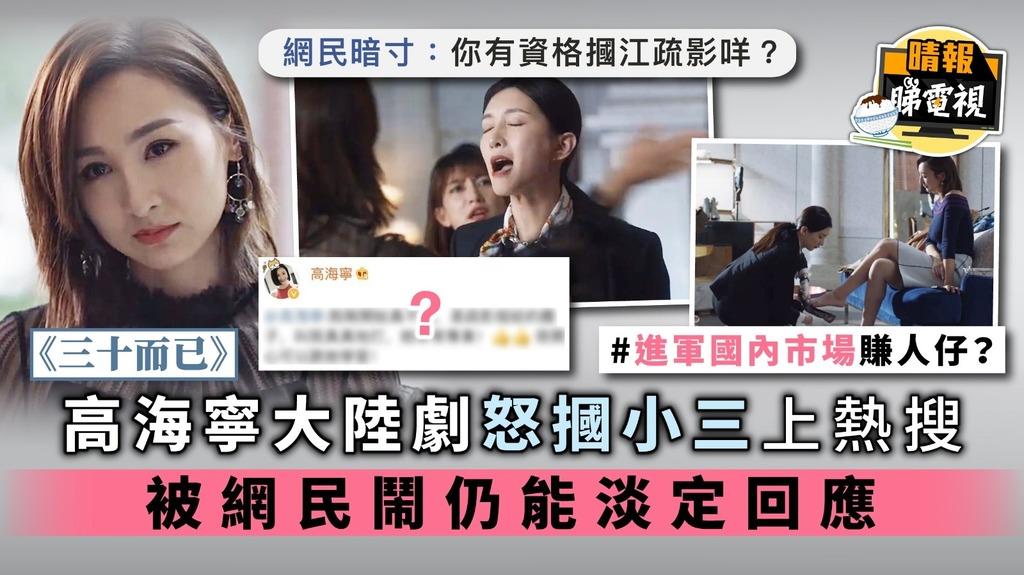 【《三十而已》】 高海寧大陸劇怒摑小三上熱搜 被網民鬧仍能淡定回應