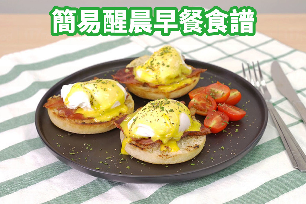 【早餐食譜】5款簡單易整早餐食譜推介 芝士雲朵多士/Eggs Benedict/蔬菜薯餅/牛油果焗蛋/芋泥三文治