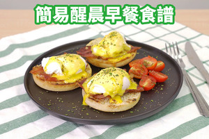 【早餐食譜】7款簡單易整早餐食譜推介 芝士雲朵多士/Eggs Benedict/蔬菜薯餅/牛油果焗蛋/芋泥三文治/酥皮煙肉焗蛋/香蕉班戟