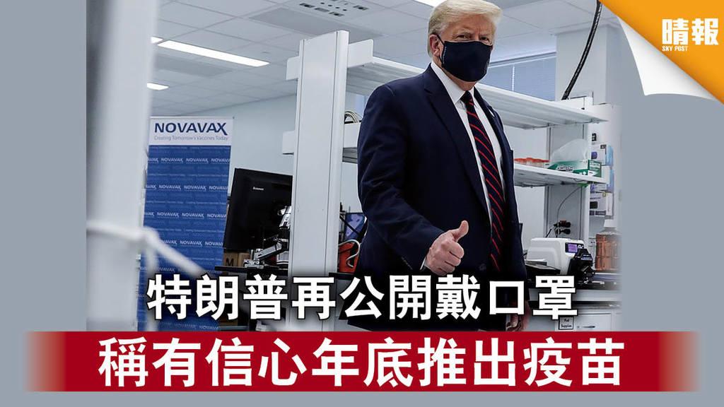 【新冠肺炎】特朗普再公開戴口罩 稱有信心年底推出疫苗