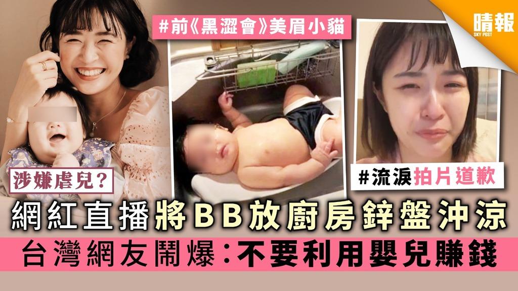 【涉嫌虐兒?】網紅直播將BB放廚房鋅盤沖涼 台灣網友鬧爆:不要利用嬰兒賺錢