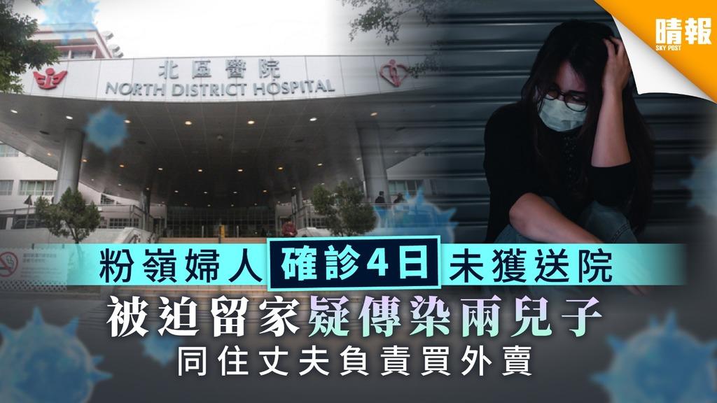 【新冠肺炎】粉嶺婦人確診4日未獲送院 被迫留家疑傳染兩兒子 同住丈夫負責買外賣