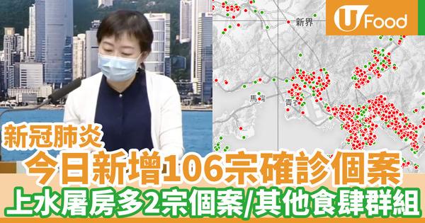 【新冠肺炎】今日新增106宗確診個案 上水屠房/雅蘭稻香/屯門富臨再多確診者