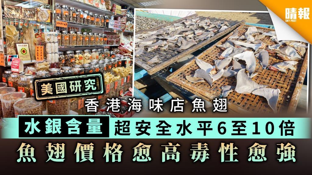 【食物安全】港魚翅樣本汞含量達危險水平 價格愈貴毒性愈強