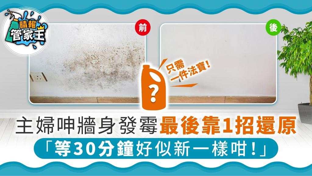 【家居清潔】白色牆身現大片霉跡主婦1招還原:等30分鐘好似新一樣咁!