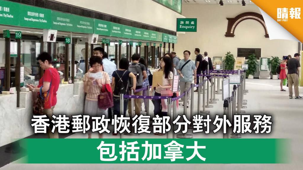 【公共服務】香港郵政恢復部分對外服務 包括加拿大
