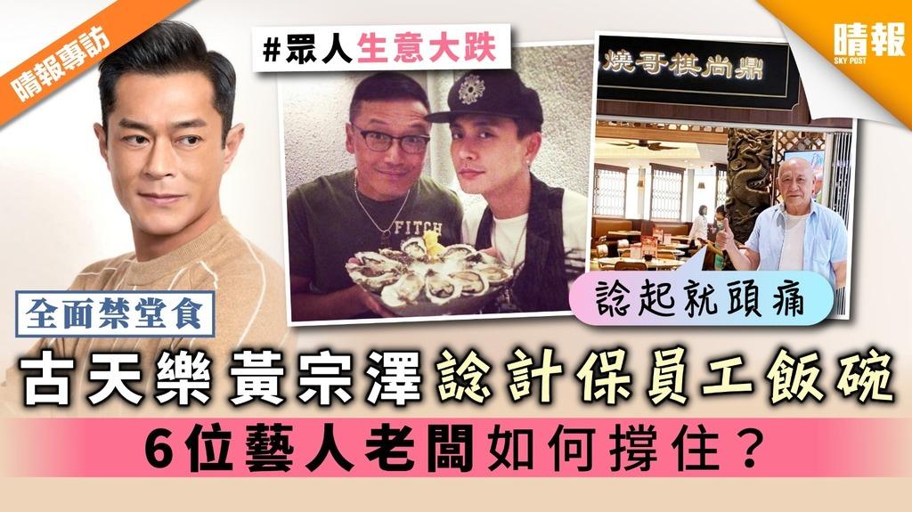 【全面禁堂食】古天樂 黃宗澤諗計保員工飯碗 6位藝人老闆如何撐住?