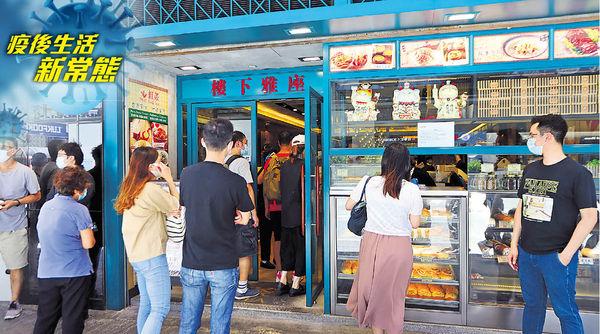 禁令前最後堂食部分食肆現人龍 涼茶舖擬如常「堂飲」 食環署稱違規