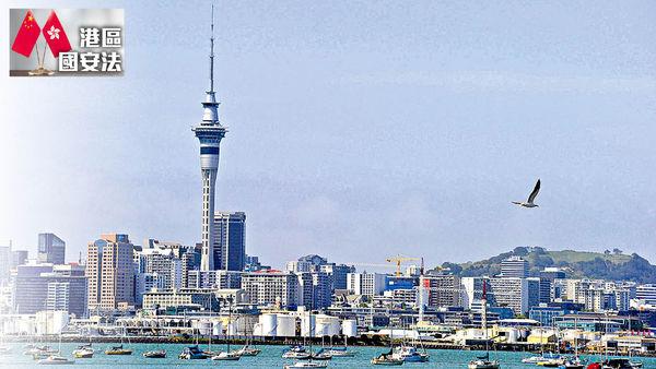 新西蘭暫停與港引渡協議 外交部︰將停港與3地司法互助