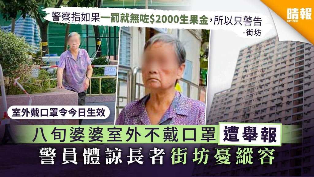 【戴口罩令】8旬婆婆室外不戴口罩遭舉報 警員體諒長者街坊憂縱容