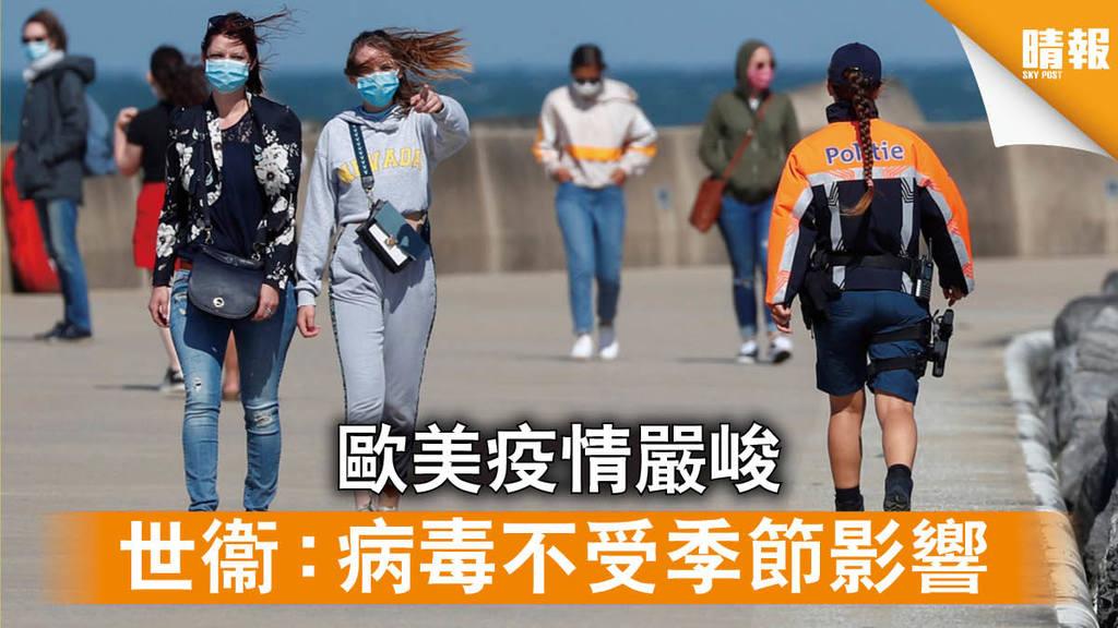 【新冠肺炎】歐美疫情嚴峻世衞:病毒不受季節影響