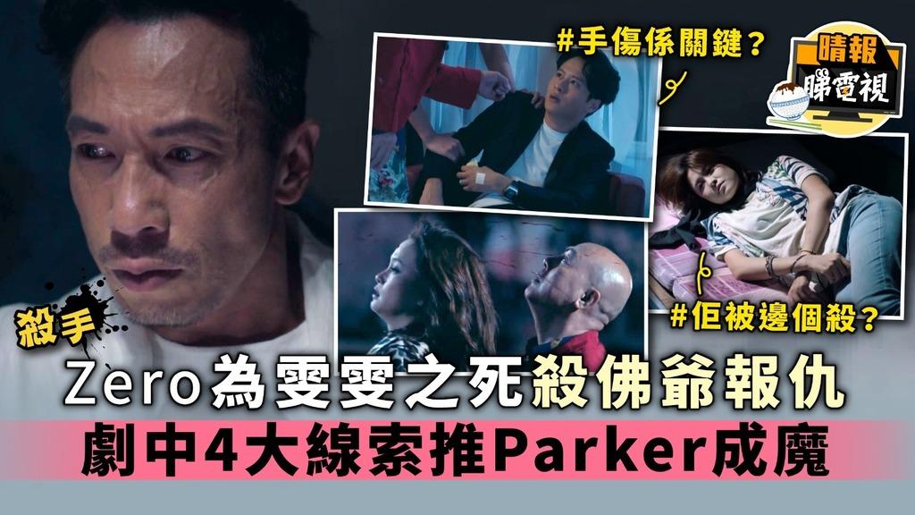 【殺手】Zero為雯雯之死殺佛爺報仇 劇中4大線索推Parker成魔
