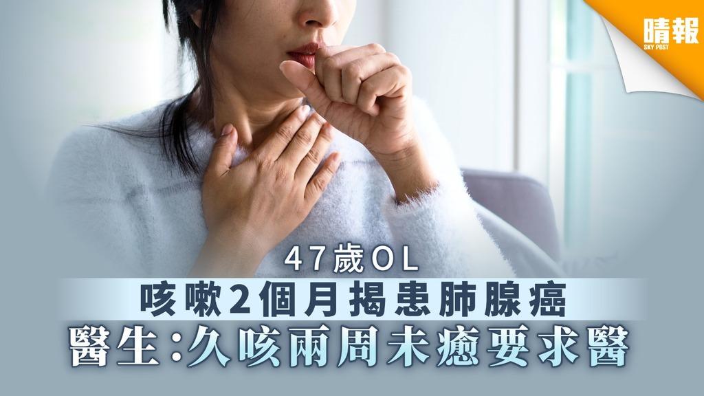 47歲OL咳嗽2個月揭患肺腺癌 醫生:久咳兩周未癒要求醫