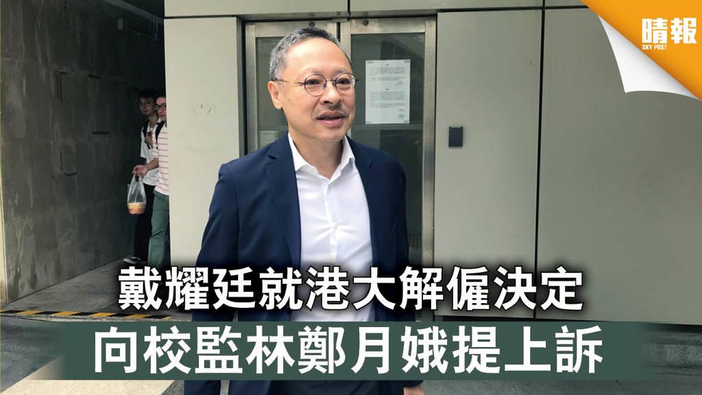 【港大風波】戴耀廷就港大解僱決定 向校監林鄭月娥提上訴