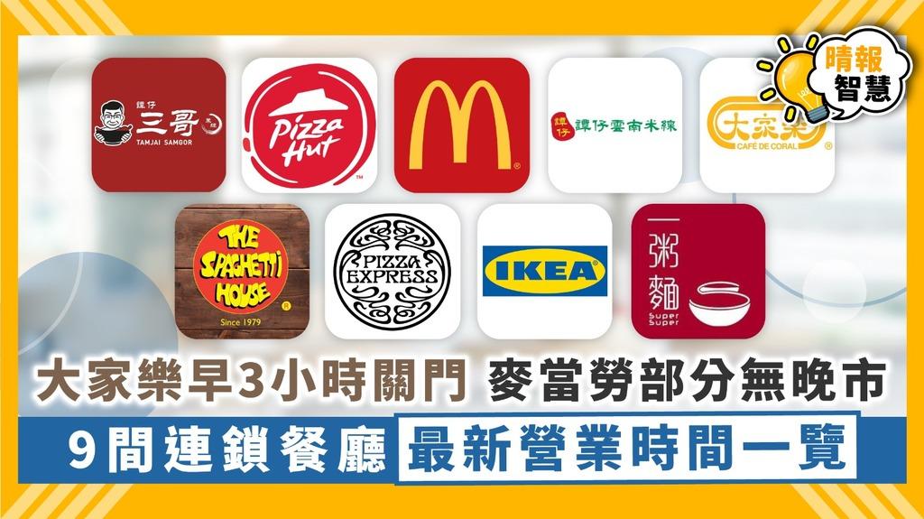 【全日禁堂食】大家樂部分早3小時關門 麥當勞部分無晚市 9間連鎖餐廳最新營業時間一覽