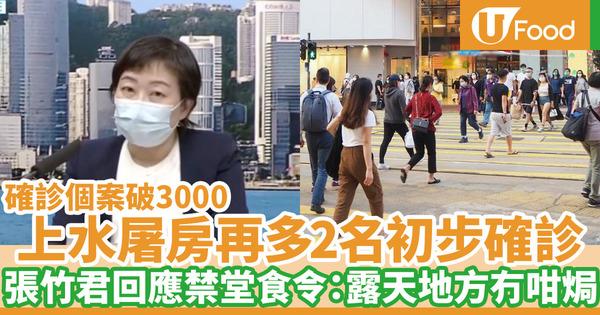 【新冠肺炎】今日新增113宗本地感染 上水屠房再多1名確診/2名初步確診