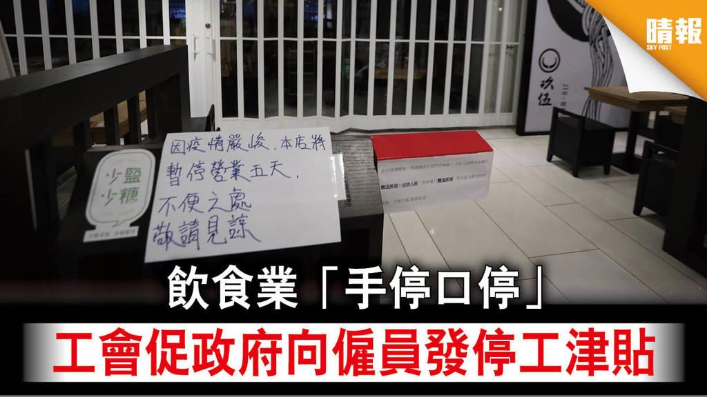 【全日禁堂食】飲食業員工「手停口停」 工會促政府發停工津貼