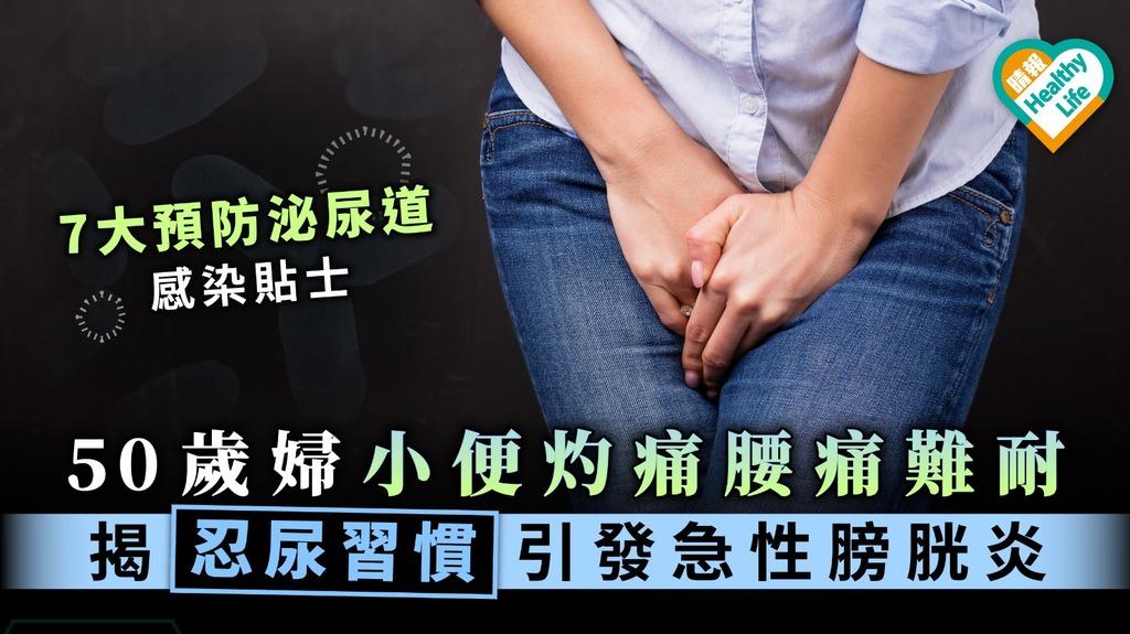 【泌尿道感染】50歲婦小便灼痛腰痛難耐 揭忍尿習慣致膀胱炎引發腎炎