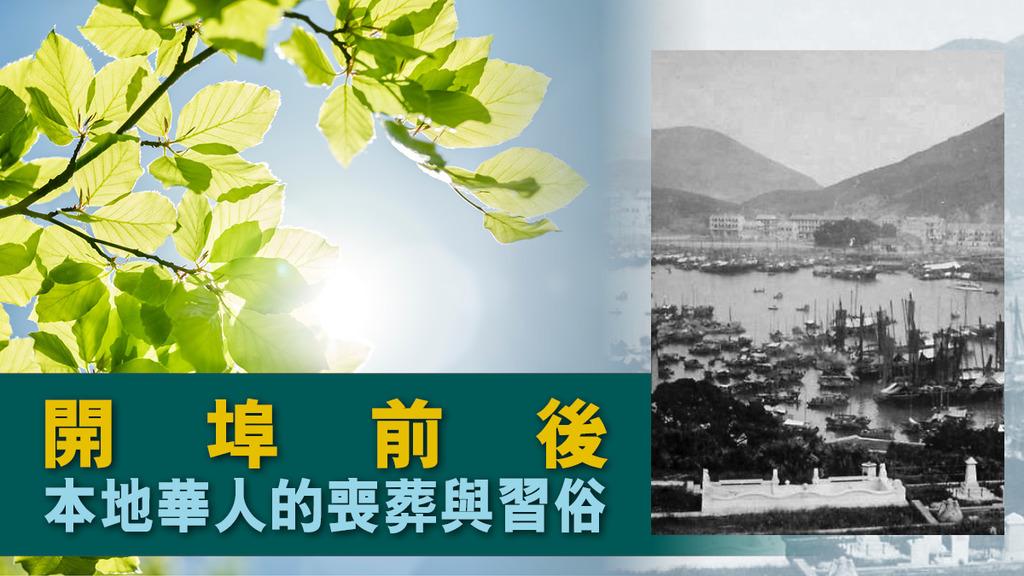 「開埠前後本地華人的喪葬與習俗」