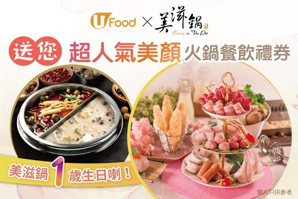 U Food X 美滋鍋送您超人氣火鍋餐飲禮券