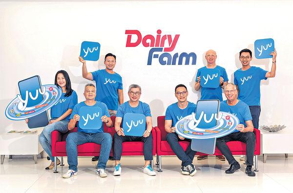 牛奶公司推大型獎賞計劃yuu 結合10個品牌 涵蓋逾2000商店食肆