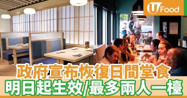 【新冠肺炎】禁堂食令生效兩日 政府宣布恢復日間堂食