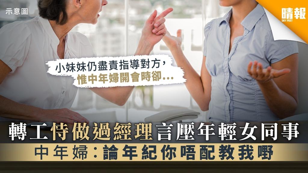 【職場奇事】轉工恃做過經理言壓年輕女同事 中年婦:論年紀你唔配教我嘢