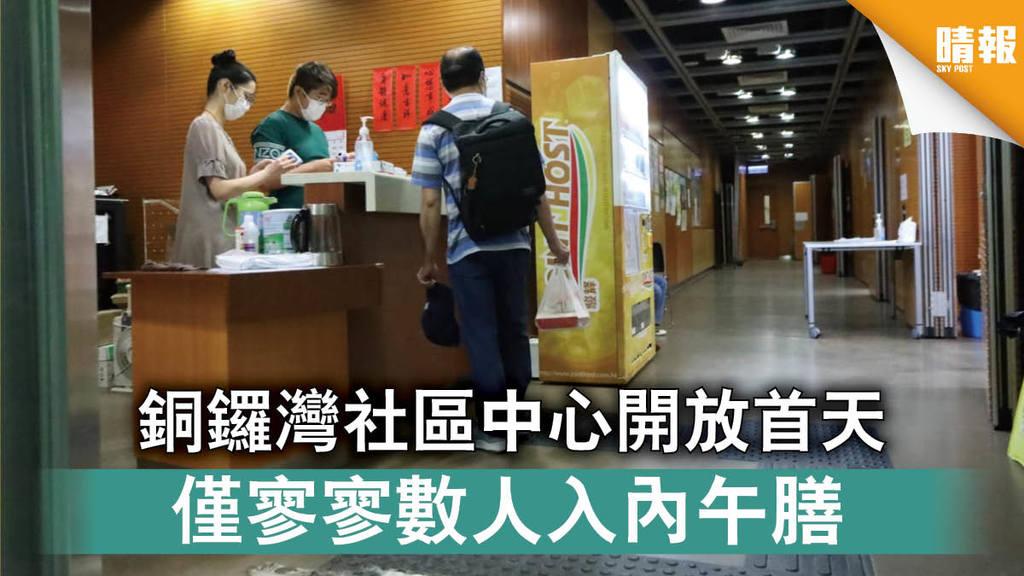 【禁堂食令】銅鑼灣社區中心開放首天 僅寥寥數人入內午膳