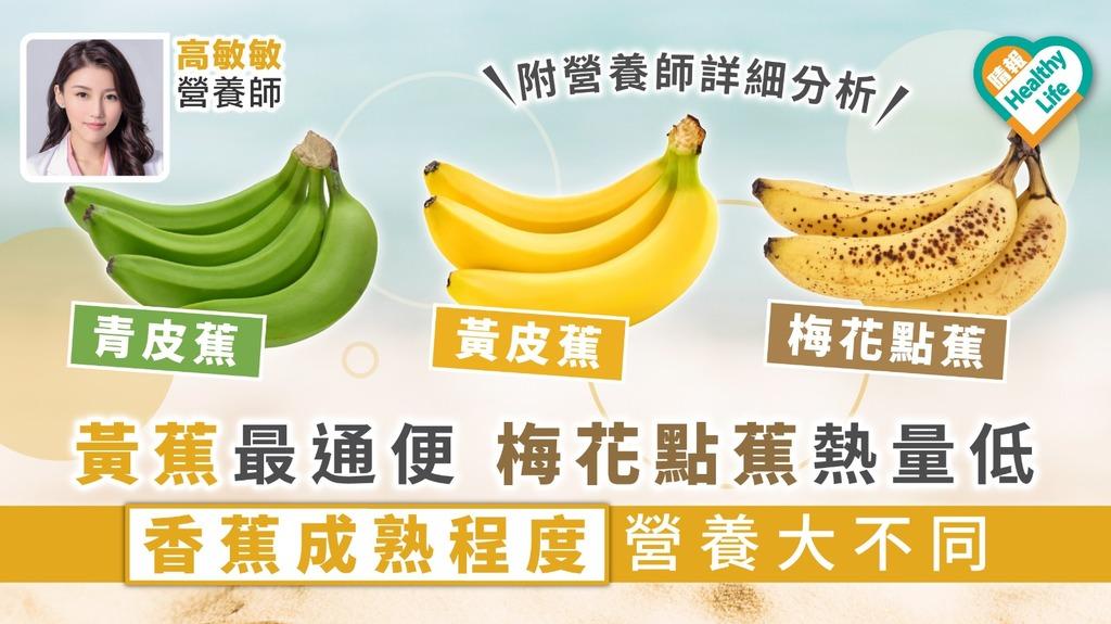 【高血壓】黃蕉最通便梅花點蕉熱量低 香蕉成熟程度營養大不同