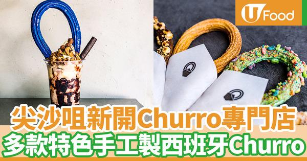 【尖沙咀美食】香港首間Churro專門店!尖沙咀新開小食店Twist&Buckle