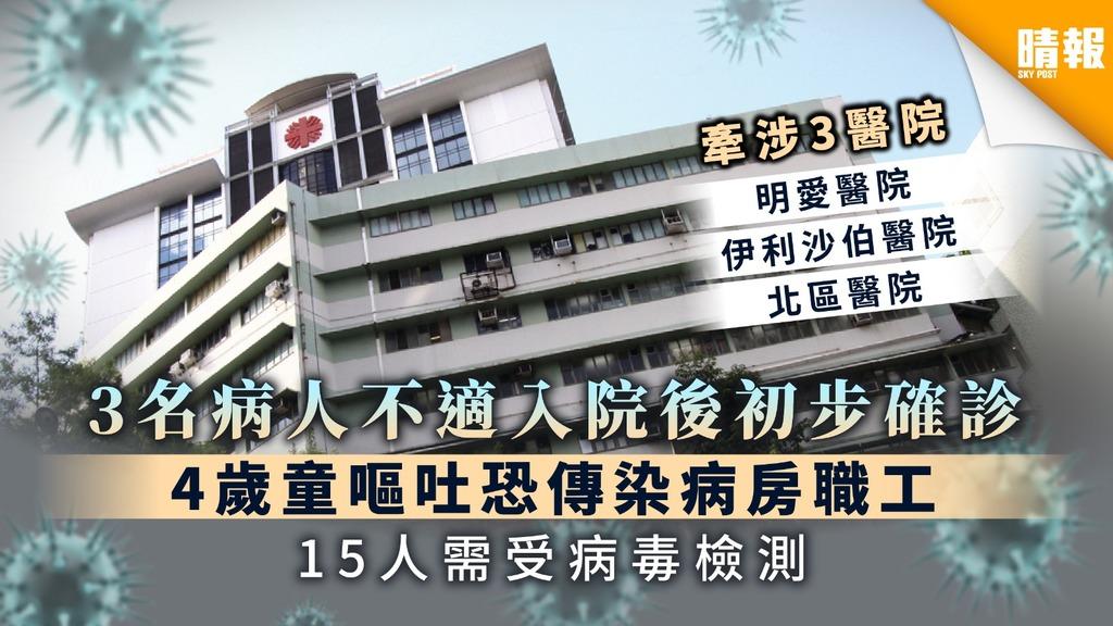 【新冠肺炎】3名病人不適入院後初步確診 4歲童嘔吐恐傳染病房職工 15人需受病毒檢測