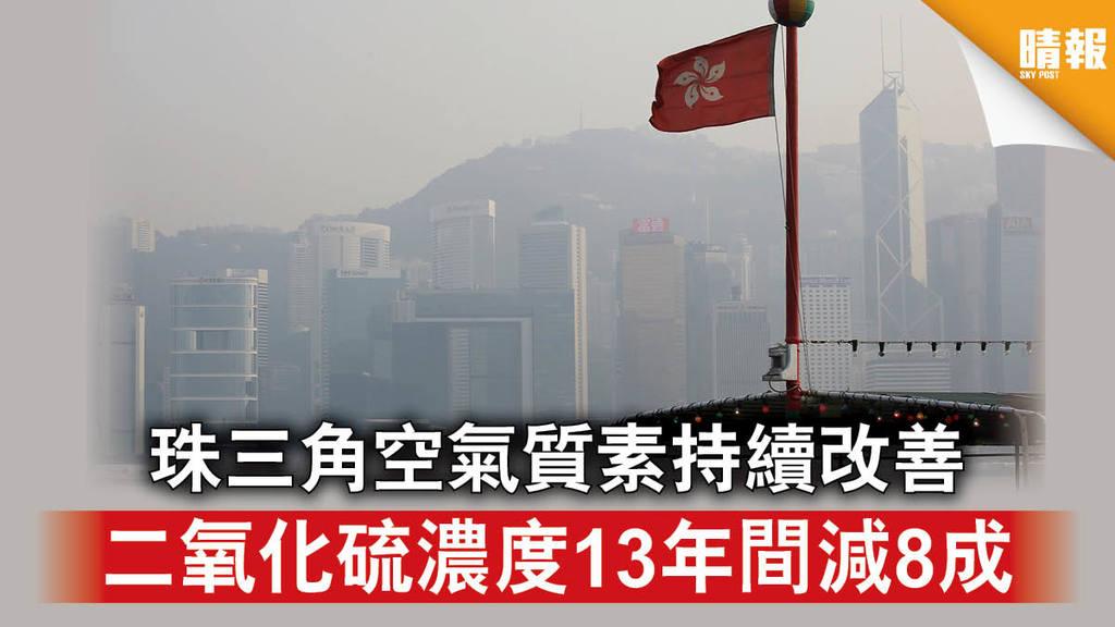 【空氣污染】珠三角空氣質素持續改善 二氧化硫濃度13年間減8成