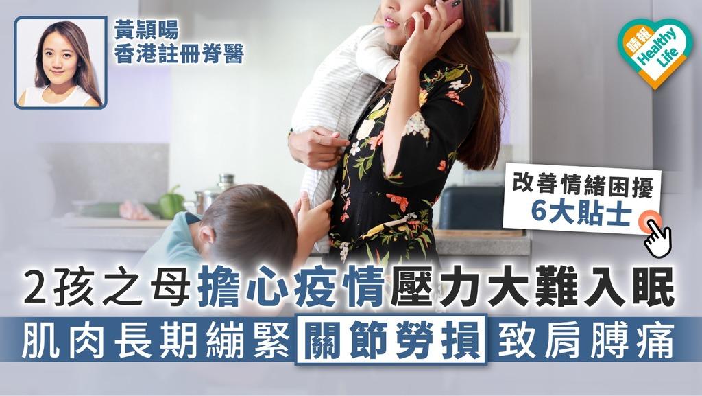 2孩之母擔心疫情壓力大難入眠 肌肉長期繃緊關節勞損致肩膊痛