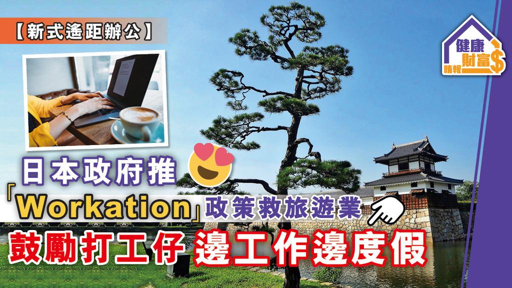 【新式遙距辦公】日本政府推「Workation」政策救旅遊業 鼓勵打工仔邊工作邊度假
