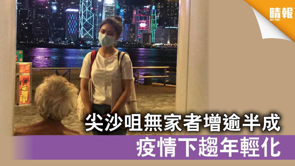 【人間有愛】尖沙咀無家者1個月增逾半成 疫情下趨年輕化