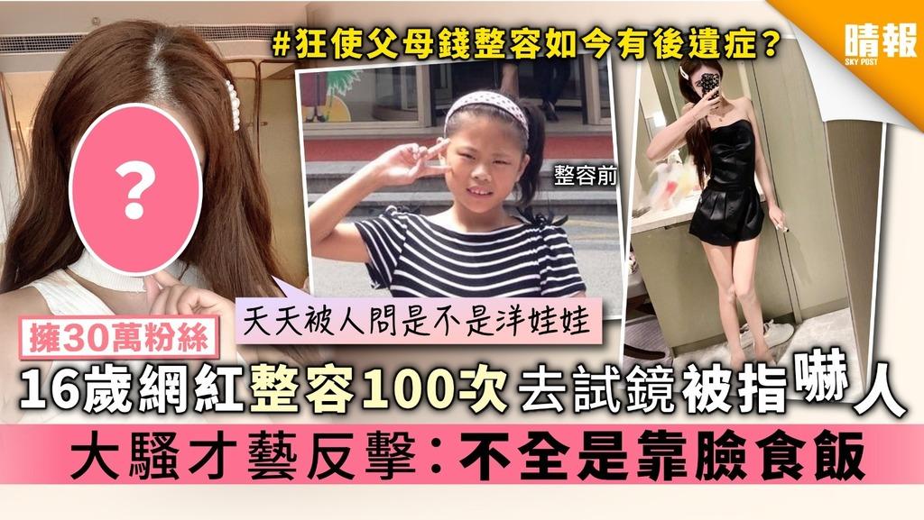 【擁30萬粉絲】16歲網紅整容100次去試鏡被指嚇人 大騷才藝反擊:不全是靠臉食飯