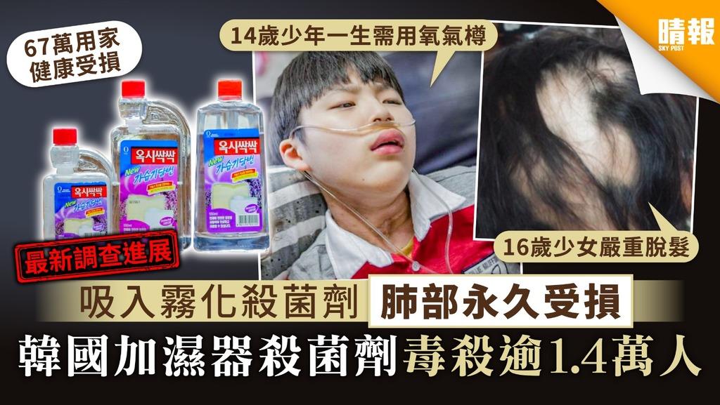 【最新調查】吸入霧化殺菌劑或致肺部永久受損 韓國加濕器殺菌劑毒殺逾1.4萬人 67萬用家健康受損