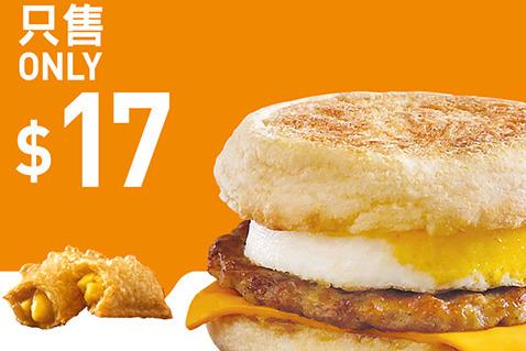 【麥當勞優惠】麥當勞App 8月第一周優惠一覽!全新$17豬柳蛋漢堡配蘋果批下午茶/內文附20張電子優惠券