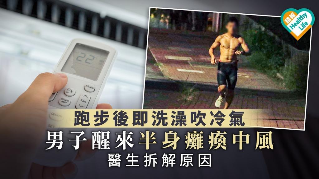 跑步後即洗澡吹冷氣 男子醒來半身癱瘓中風 醫生拆解原因