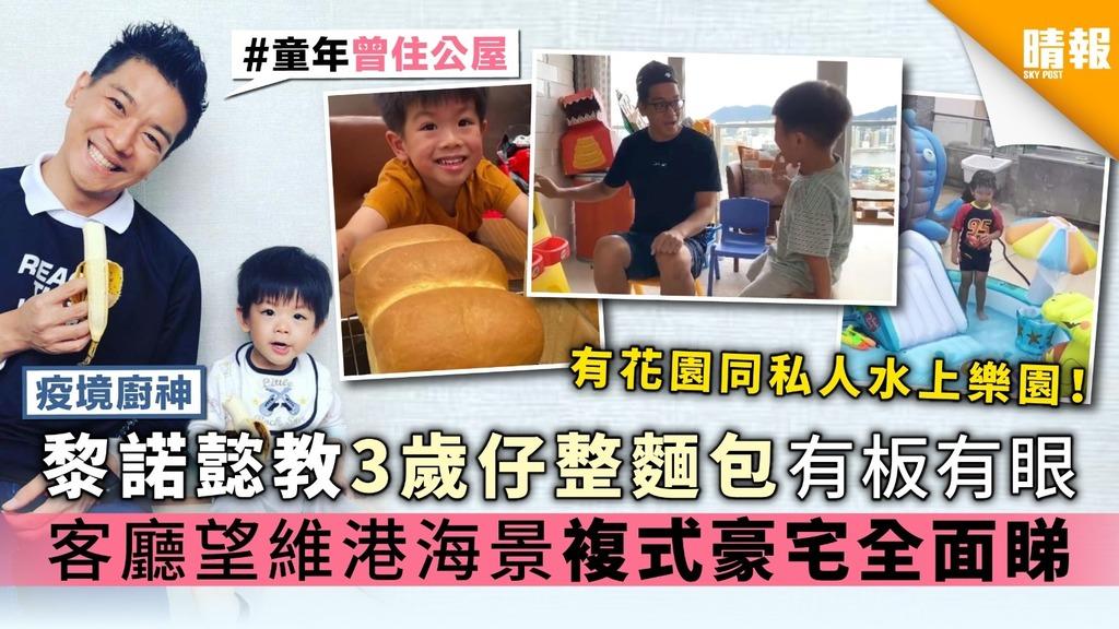 【疫境廚神】黎諾懿教3歲仔整麵包有板有眼 客廳望維港海景 複式豪宅全面睇