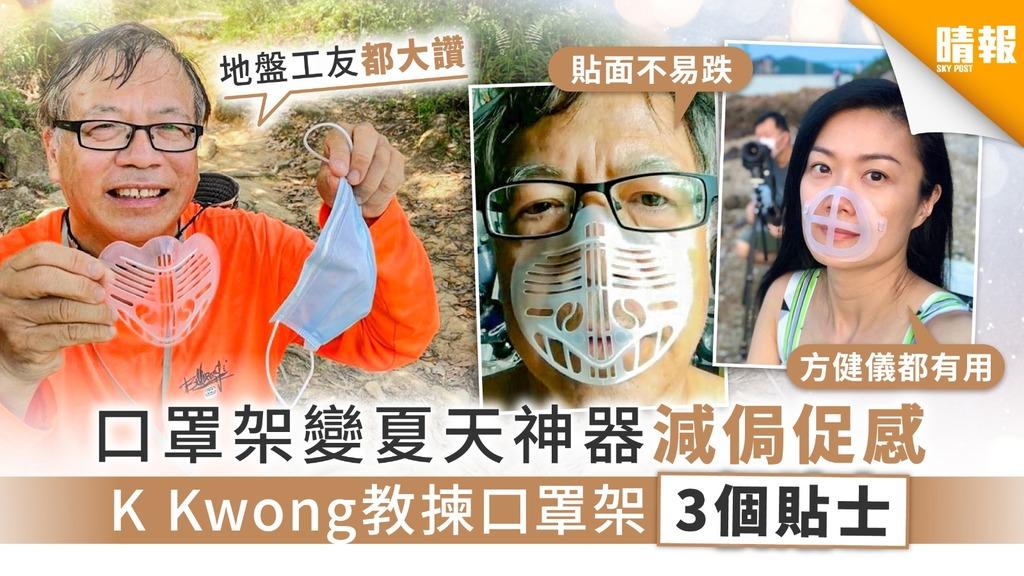 【新冠肺炎】口罩架變夏天神器減侷促感 K Kwong教揀口罩架3個貼士